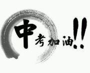 2019年成都中考3月15日开始报名